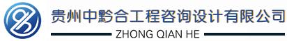 贵州中黔合工程咨询设计有限公司